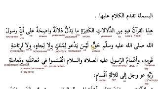52.Сура Пальмовые волокна (المسد) - Урок 1