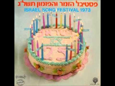 israeli melodi festival 1973