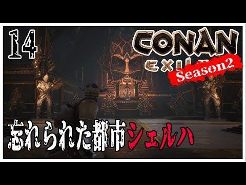 Conan Exiles 【実況】S2ep14 忘れられた都市シェルハを探索!【英雄コナン】