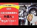 【整備士向け】「日本の自動車業界も外国人は増えていくのか?」【メカニックTV】
