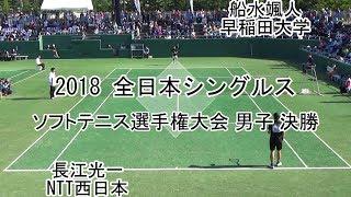 【編集版】'18 全日本シングルスソフトテニス選手権大会 男子 決勝