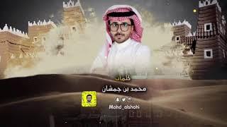 حب نجراني - خالد السعد و السمو - كلمات: محمد بن جمشان - حصرياً
