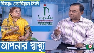 Health Program | Apnar Sastho | Ovarian Cyst | Dr. Suraia Chowdhury with Dr. Iqbal Hasan