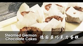 【Asian Kitchen】Steamed German Chocolate Cakes