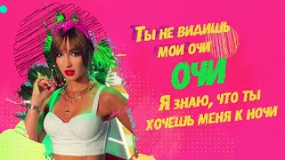 Ольга Бузова х Джаро & Ханза - Mira me Bebe (Lyric video 2020) cмотреть видео онлайн бесплатно в высоком качестве - HDVIDEO