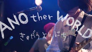 「ゆるめるモ!あの生誕〜ANOtherWORLD〜」20140907@新宿MARZ