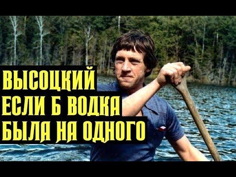 Высоцкий Если б водка была на одного, 1976 г