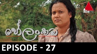 Helankada - Episode 27 | 21st July 2019 | Sirasa TV Thumbnail