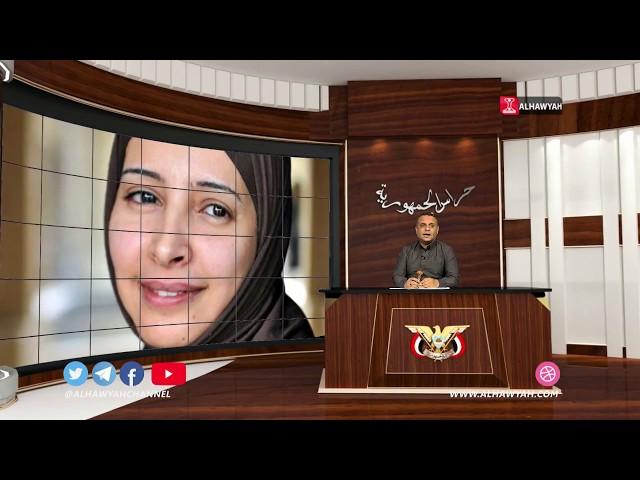 18-02-2020 - حراس الجمهورية - الحلقه 195 - شهادات على الحكم الاشتراكي في اليمن