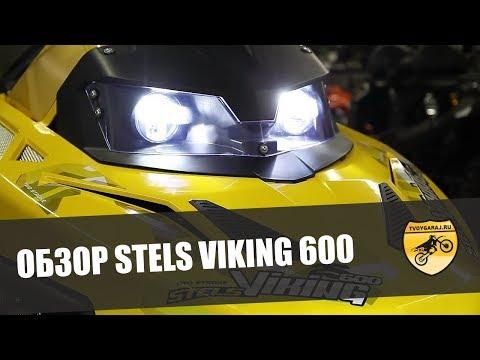STELS VIKING 600
