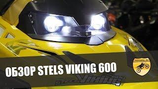 STELS VIKING 600(Видео обзор, в котором мы расскажем о том, что изменилось в первой серийной модели двухтактного снегохода..., 2015-10-20T15:57:15.000Z)