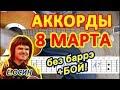 8 марта Аккорды Евгений Осин Разбор песни на гитаре Бой Текст mp3