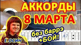 8 марта Аккорды 🎸 💘 Евгений Осин ♪ 🌹 Разбор песни на гитаре ♫ Бой Текст