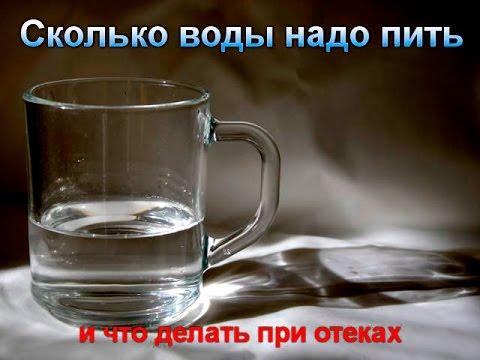 Сколько нужно пить воды в день и как снять отеки