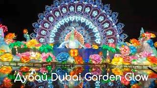 Арабские Эмираты. Дубай парк светящихся скульптур  Дубай Гарден Глов Dubai Garden Glow.