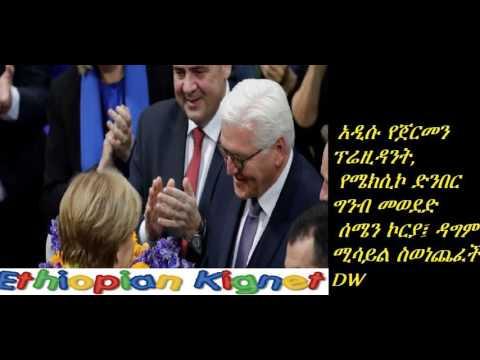 አዲሱ የጀርመን ፕሬዚዳንት new president of Germany