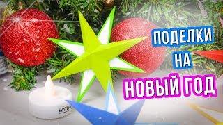 Как сделать объемную Звезду Снежинку из бумаги на Новый Год 2020