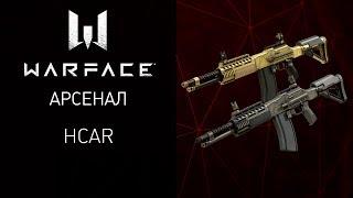 Warface: Полуатоматическая штурмовая винтовка HCAR