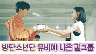 방탄소년단 뮤비에 나온 걸그룹(있지, 체리블렛)