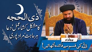 8th Zil Hajj | Live Program | Amal & Dua | 18 July 2021 | Sheikh ul Wazaif | Ubqari