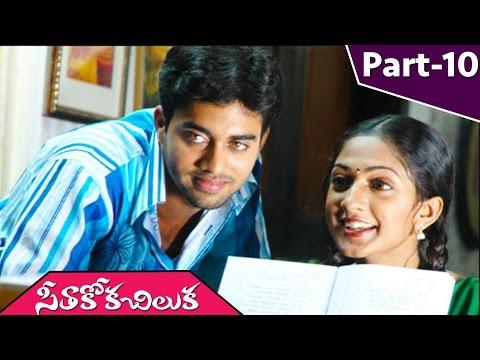 Seethakoka Chiluka Telugu Movie Part 10 ||...