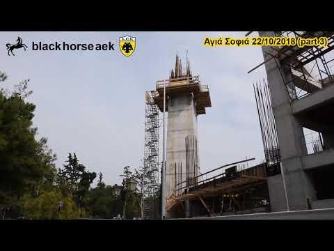 AEK F.C football stadium construction ΑΓΙΑ ΣΟΦΙΑ 22-10-2018(P 3 τέλος) ΟΛΟ ΤΟ ΓΗΠΕΔΟ