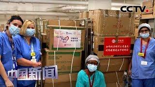 [中国新闻] 全球抗疫进行时 英驻华大使:感谢中方给予的抗疫支持 | 新冠肺炎疫情报道
