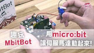 趣玩MbitBot 用micro:bit讓伺服馬達動起來