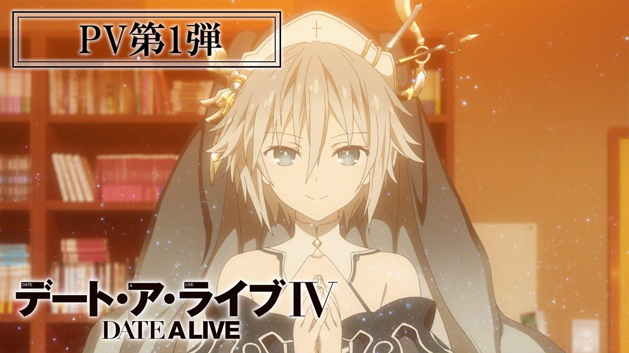 TVアニメ『デート・ア・ライブⅣ』PV第1弾