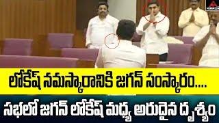 Rare Incident Between CM YS Jagan & Nara Lokesh   AP Assembly 2019   AP Politics   Mirror TV