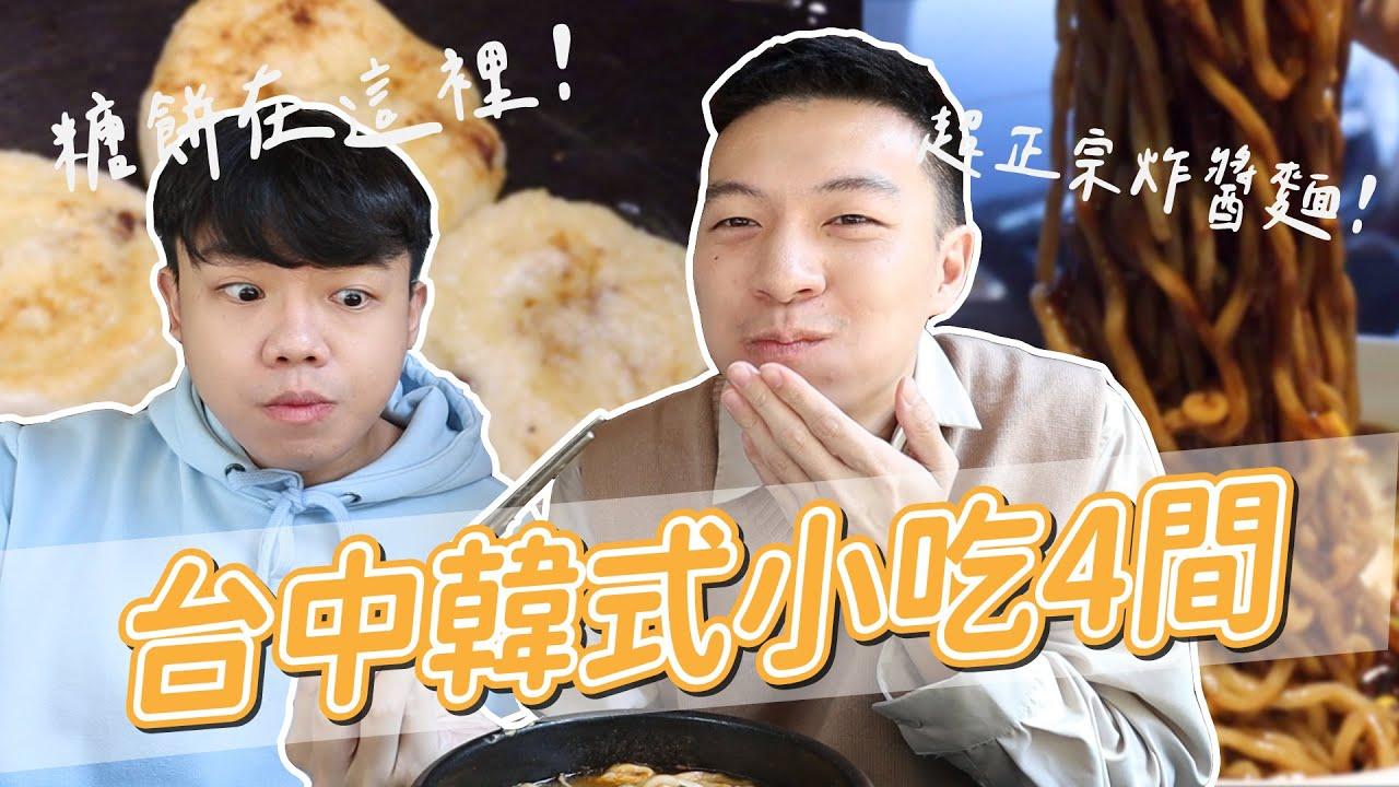 發現超韓炸醬麵!台中四間韓式小吃,竟然連糖餅都有欸!|阿侖 Alun