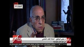 المواجهة  حوار خاص د. يحيى الرخاوي ـ أستاذ الطب النفسي   الحلقة الكاملة