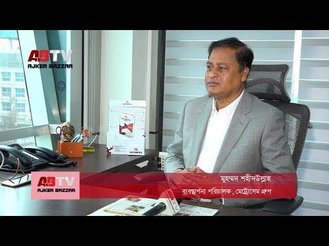 MUhammad Shahidullah Managing Director Metrocem Group