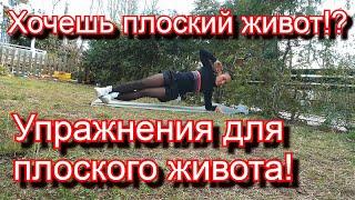 Упражнений Для Плоского Живота! УБИРАЕМ ЖИВОТ! Übungen für einen flachen & straffen Bauch!
