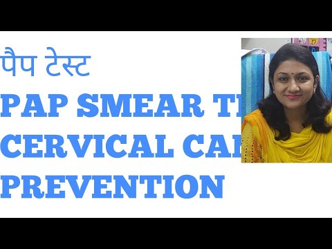 Pap Smear White Discharge सफेद पानी गर्भाशय कैंसर  Hindi पैप टेस्ट सर्वाइकल कैंसर Cervical Cancer