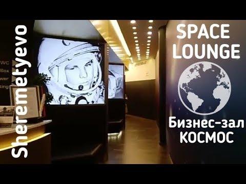 VIP зал КОСМОС. SPACE LOUNGE. Шереметьево. Бизнес-зал. Priority Pass. Sheremetyevo Airport