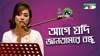 Age Jodi Jantam Re Bondhu   Anisha   Shera Kontho 2017   Channel i TV