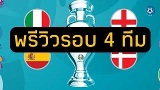 สกู๊ปกีฬา : พรีวิวรอบ 4 ทีมสุดท้ายยูโร 2020
