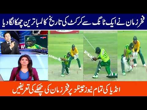 Fakhar Zaman Most Big And Unique Six Against South Africa | Pak vs SA