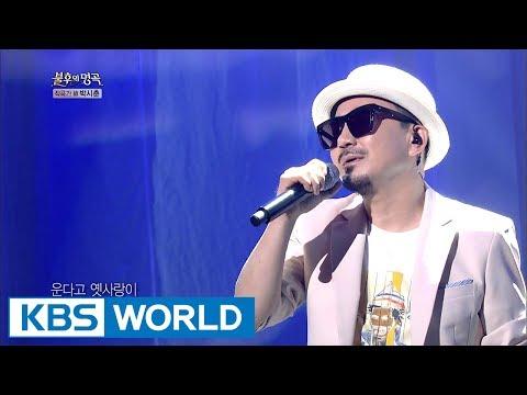 Park Sangmin - Lamenting Serenade | 박상민 - 애수의 소야곡 [Immortal Songs 2 / 2017.07.29]