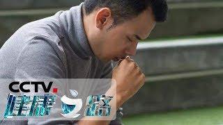 《健康之路》 20190808 找对病因去对火| CCTV科教