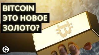 Биткоин или Золото в 2021? Bitcoin Анализ и Прогноз Золота