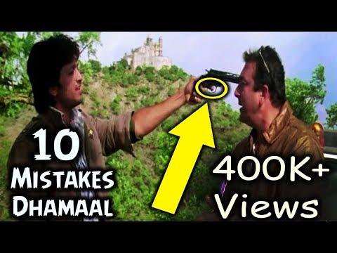 Dhamaal movie 10 Mistakes | Movie Mistakes