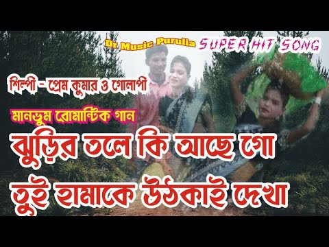 Purulia New HD Video songs  2017 # Singer Prem Kumar # DR Music Purulia