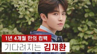 워너원(Wanna One) 출신 김재환, 컴백이 기다려지는 이유ㅣ차세대 남자 솔로 아티스트