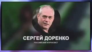 Сергей Доренко Россия не развивается она замыкается идет крах