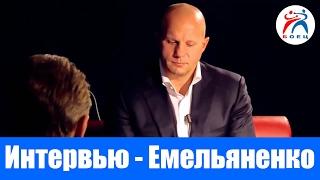 Федор Емельяненко о Мирко Крокопе и о развитии единоборств.