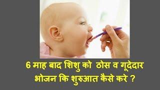 6 माह के बाद शिशु को क्या व कैसे खिलाए/food for 6 month baby/solid food after 6 months for baby