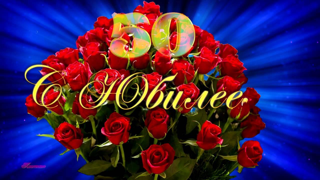 Доброе утро, открытка с юбилеем ирине 50