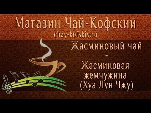 Чай с жасмином Жасминовая жемчужина (Хуа Лун Чжу) [Chay-Kofskiy.ru]